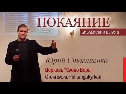 ПОКАЯНИЕ — библейский взгляд | Короткая проповедь о покаянии | Юрий Стогниенко