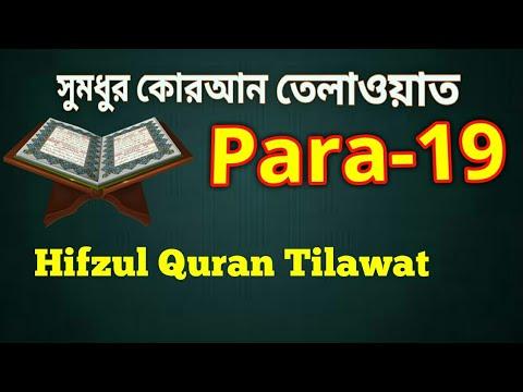 Download Al Quran Tilawat, পবিত্র কোরআন