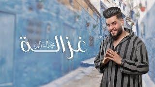 محمد السالم - غزالة   2019   Mohamed Alsalim - Ghazalah