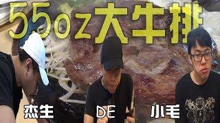 【杰生】心血來潮去吃個比臉還要大的55盎司牛排,DE小毛吃一個懷疑人生 (Ft.DE JuN.小毛)