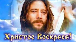 Христос Воскрес! С Воскресением Христовым! Песня Христос Воскрес. Пасхальные Песни. Песни на Пасху