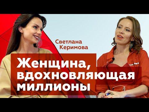 НАПИШИ КНИГУ СВОЕЙ ЖИЗНИ. Светлана Керимова о женской силе и бизнесе