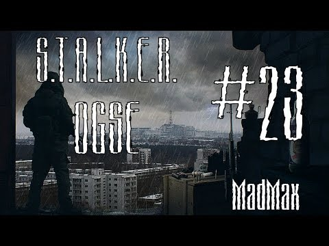 STALKER: OGSE 0.6.9.3 Final. Часть 23 - Заразный артефакт