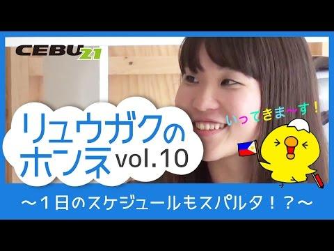 「リュウガクのホンネ」Vol.10 ~1日のスケジュールもスパルタ!?~