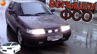 ВСПЫШКИ ФСО НА ВАЗ 2112 + Губа под бампер/Пушка (27 серия)