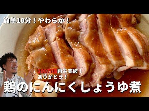 , title : 'フライパンに放り込むだけで超簡単!しっとり照り照り鶏もも肉のにんにくしょうゆ煮