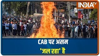 Anti CAB-Protests In Assam: Guwahati और Dibrugarh में कर्फ्यू | IndiaTV News