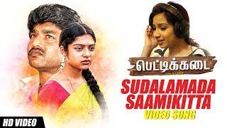 Sudalamada Saamikitta Video Song | PETTIKADAI TAMIL MOVIE | Shreya Ghoshal | Esakki Karvannan