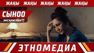 СЫНОО | Кыска Метраждуу Кино - 2017 | Режиссер - Мунарбек Орозалиев