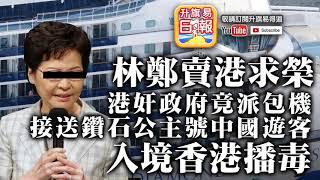 【2.20時事分析!】第三節:林鄭賣港求榮!港奸政府竟派包機接送鑽石公主號中國遊客入境香港播毒!  | 升旗易得道 2020年2月20日