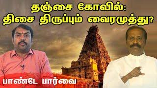 தஞ்சை கோவில்: திசை திருப்பும் வைரமுத்து? |  பாண்டே பார்வை | Pandey Paarvai | Vairamuthu | Thanjavur