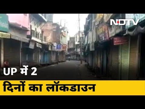 COVID-19 Uttar Pradesh Update: उत्तर प्रदेश में 2 दिनों के लिए लगाया गया Lockdown