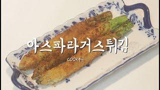 mqdefault - [ENG]만화속음식 와카코와술(ワカコ酒) '아스파라거스튀김' 만들기! 완벽재현 요리 레시피