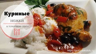Вкусный ужин для семьи / Куриные ножки в томатном соусе