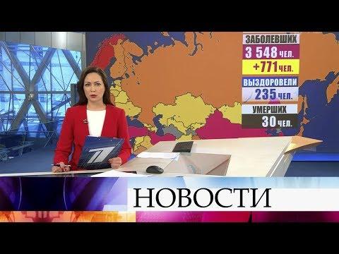 Специальный выпуск новостей в 16:00 от 02.04.2020