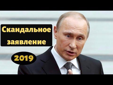 ПУТИН СДЕЛАЛ СКАНДАЛЬНОЕ ЗАЯВЛЕНИЕ