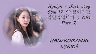 Hyolyn – [Just Stay ] Thirty But Seventeen ( 서른이지만 열일곱입니다) OST Part 2 Lyrics