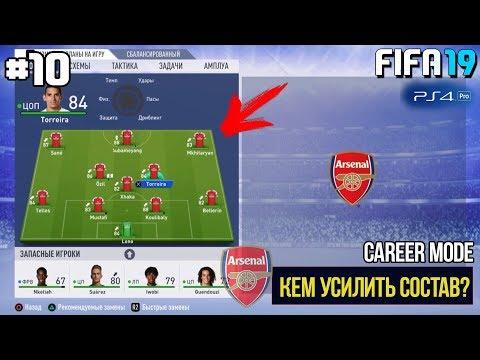 FIFA 19   Карьера тренера за Арсенал [#10]   НАМ НУЖНО УСИЛЕНИЕ СОСТАВА?