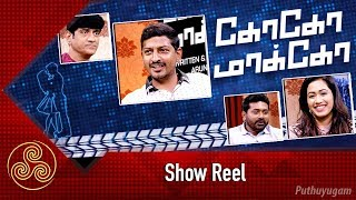 Goko Mako Movie Team Interview in Showreel | 17/02/2019 | PuthuyugamTV