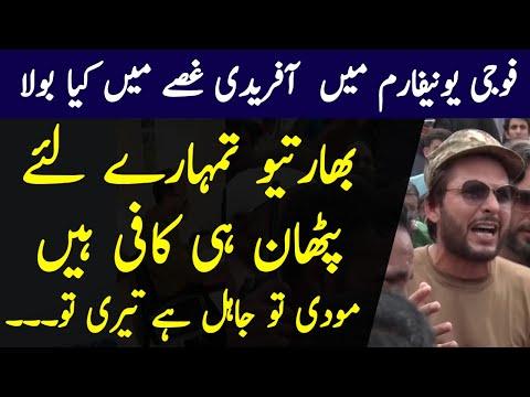 Shahid Afridi Ka Modi Ko Karara Jawab, Ye Hota Hai Asal Sher