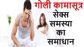 गोली कामासूत्र | Goli Kamsutra | Kamasutra Goli | Kamasutra Tablets | Goli Kamasutra Uses In Hindi