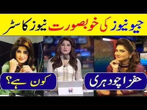 Hifza Chaudhary, Beautiful Geo News (News Anchor) Life Story in Urdu/Hindi