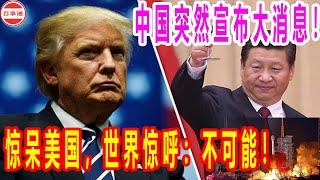 中国突然宣布大消息!惊呆美国,世界惊呼:不可能!