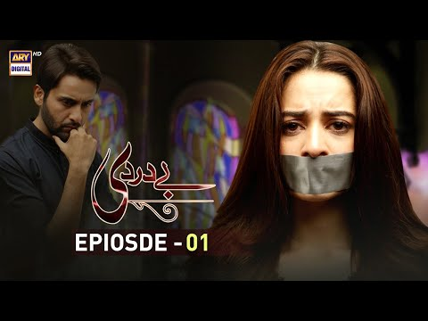 Baydardi Episode 1 - 26th March 2018 - ARY Digital Drama [Subtitle]
