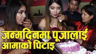 जन्मदिनमा pooja लाई आमाको पिटाइ , केक काट्दा रोइन पूजा - Pooja Sharma Birthday Celebration
