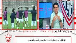 الزمالك اليوم رسالة هامة من خالد الغندور الى لاعبي الزمالك قبل مباراة نهضة بركان