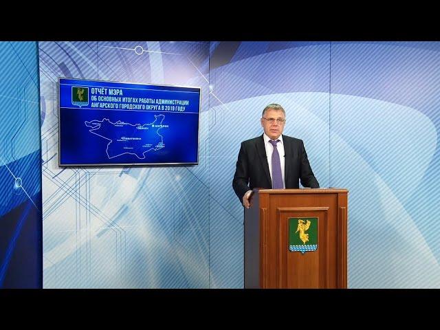 Отчёт мэра Сергея Петрова за 2019 г.