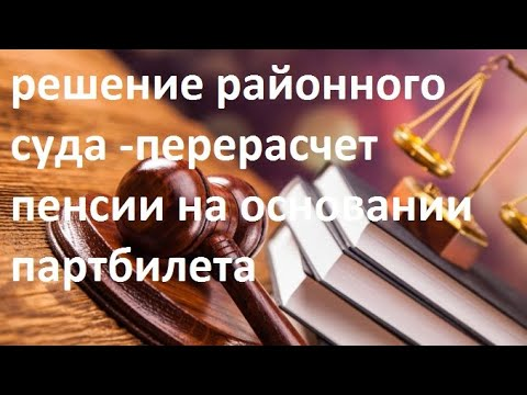 СЕНСАЦИЯ для пенсионеров!!!Перерасчет пенсии на основании партбилета.Решение районного суда.