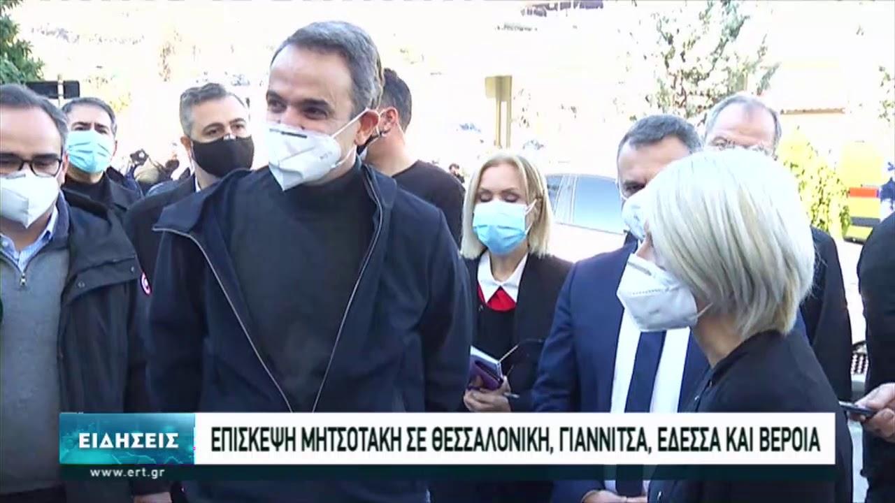 Περιοδεία του Κ. Μητσοτάκη σε υγειονομικές δομές στην κεντρική Μακεδονία   | 23/12/2020 | ΕΡΤ
