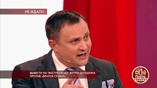 «Тебе стыдно должно быть!», - директор фонда Шукшина набросился на Василия Шукшина-младшего