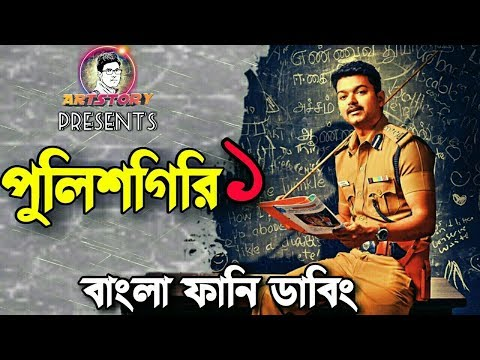 Policegiri Bangla Funny Dubbing | New bangla Funny Dubbing 2018 | ARtStory