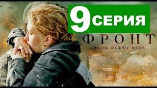 Когда выйдет 9 серия Сериала ФРОНТ