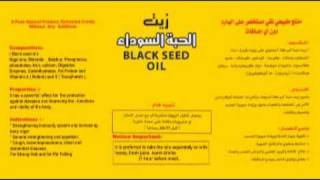 preview picture of video 'blackseed oil'