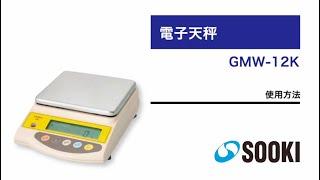 電子はかり GMW-12K(0.1g/12kg)