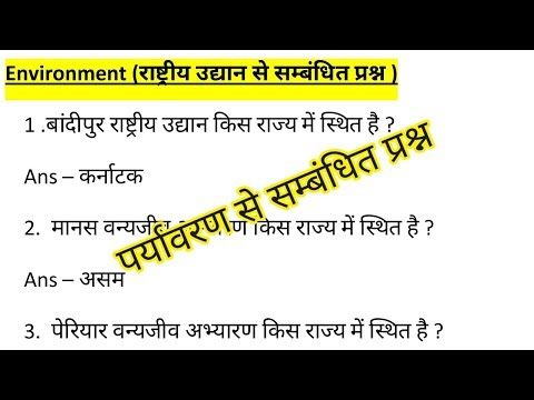 Environment gk | पर्यावरण से सम्बंधित प्रश्न | राष्ट्रीय उद्यान for up tet, Railway, Group D, RPF