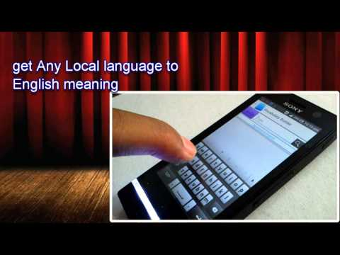 Video of Offline Vocabulary Builder