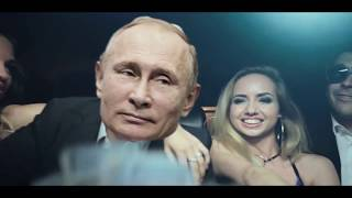 Владимир Путин — Азино 777  клип-версия