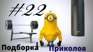 BEST CUBE #22 ПРИКОЛЫ, ФЕЙЛЫ, КАРМА, LIKE A BOSS,РЖАЧ