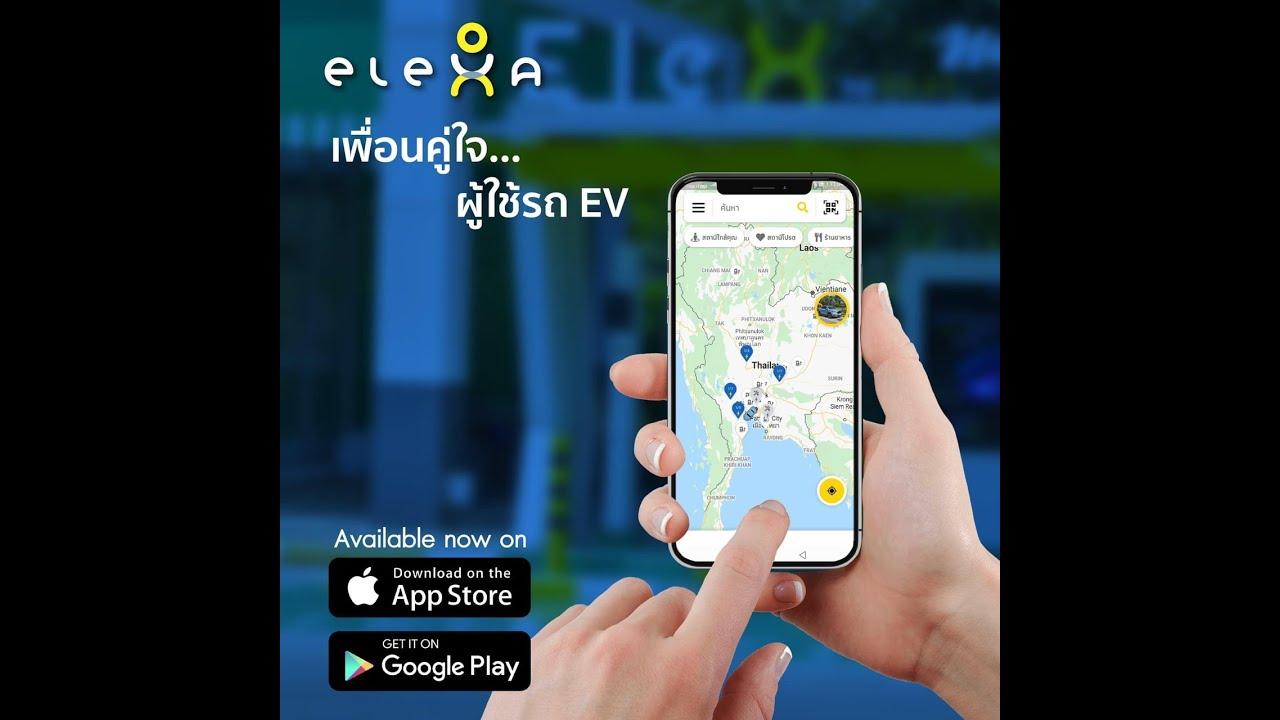 EGAT ให้ผู้ใช้รถ EV ชาร์จไฟฟรี ! ดอยคำ ให้ชุมชนใช้ ก๊าซไบโอมีเทนหุงต้ม ฟรี ตลอด เม.ย.64 นี้
