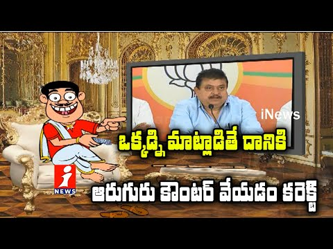 Dada Political Satires on BJP Leader Ramachandra Rao Over Comments On TRS | Pin Counter | iNews