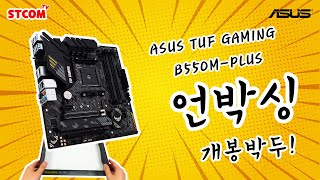 ASUS TUF Gaming B550M-PLUS STCOM_동영상_이미지