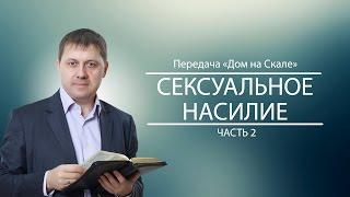 """""""Сексуальное насилие-2"""" (Передача """"Дом на Скале"""")"""