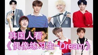 《偶像練習生-Dream》韓國人的反應如何?:Korean React To Idol Producer - Dream【朴鸣】