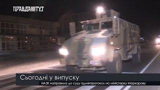 Випуск новин на ПравдаТут за 10.10.19 (06:30)