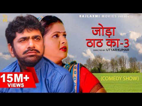Download जोड़ा ठाठ का-3 Joda Thath Ka-3   Uttar Kumar   Kavita Joshi   Rajlaxmi   New Haryanvi comedy Mp4 HD Video and MP3