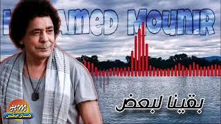 تحميل و استماع محمد منير - بقينا لبعض   البوم الفرحه MP3